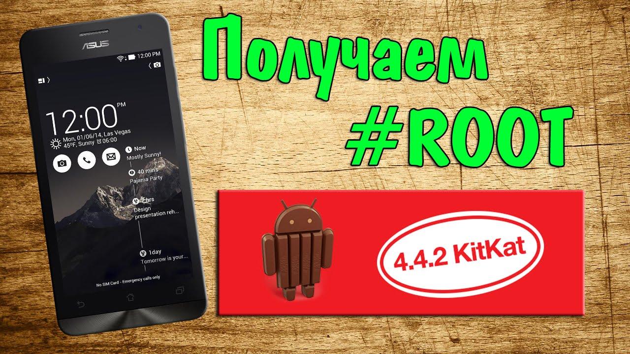 Получаем ROOT на ASUS Zenfone 5 c Android 4.4.2 KitKat