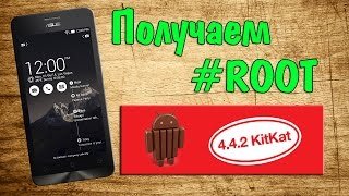 видео Как получить Root права на Asus ZenFone 4