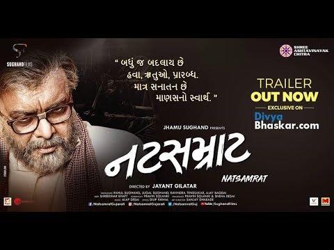 Natsamrat Gujarati | Official Trailer | Siddharth Randeria | Manoj Joshi | Gujjubhai | Jamu Sugandh