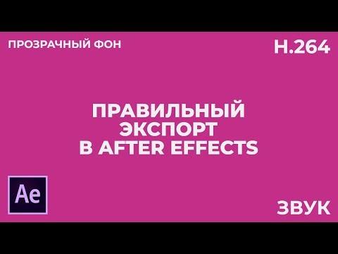 Как сохранить видео в афтер эффект