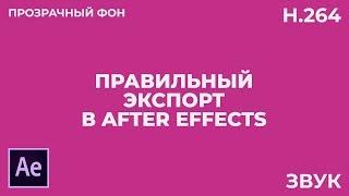Експорт Відео в Adobe After Effects. Найкращі Налаштування. Звук і Прозорий Фон.