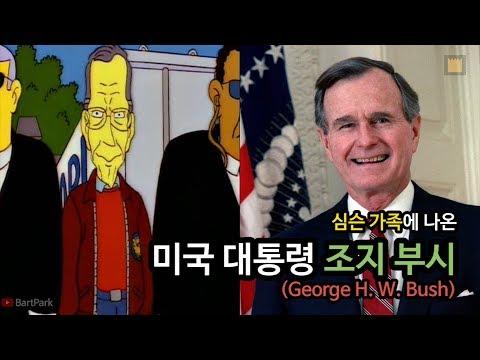 심슨 가족에 나온 미국 대통령 조지 부시(George H. W. Bush)
