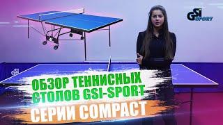 Обзор теннисного стола GSI Sport серии Compact (Light, Strong, Premium)
