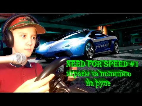 NEED FOR SPEED # 1 играем за полицию на руле DEFENDER FORSAGE DRIFT GT