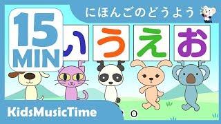 あいうえおのうた ほか日本語の童謡15分! 童謡メドレー 歌のおやつ