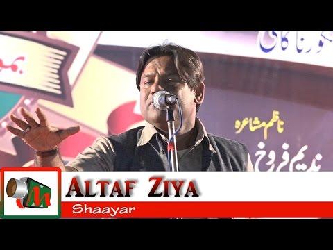 Altaf Ziya, Kamptee Mushaira 2017, Org. ARTH FOUNDATION, Mushaira Media