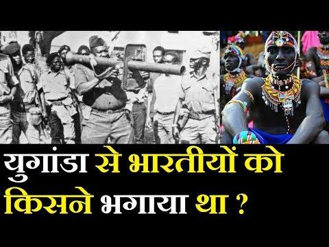 भारतीयों से नफरत करने वाला खूंखार तानाशाह | Who was Idi Amin |  Uganda | Gazab India | Pankaj Kumar
