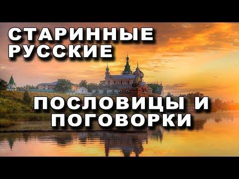 Старинные РУССКИЕ Пословицы и Поговорки - КНИГА 1983 г