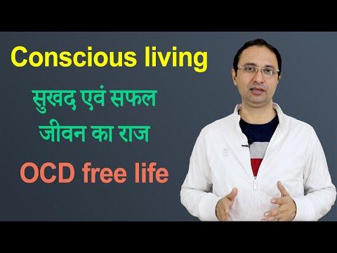 Conscious living, OCD मुक्त जीवन    Hindi   
