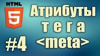 Атрибуты тега meta: name, content, http-equiv, charset, description, keywords, robots. HTML5 #4