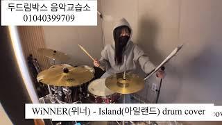 [두드림박스 음악교습소] WINNER(위너) - Island(아일랜드) drum …