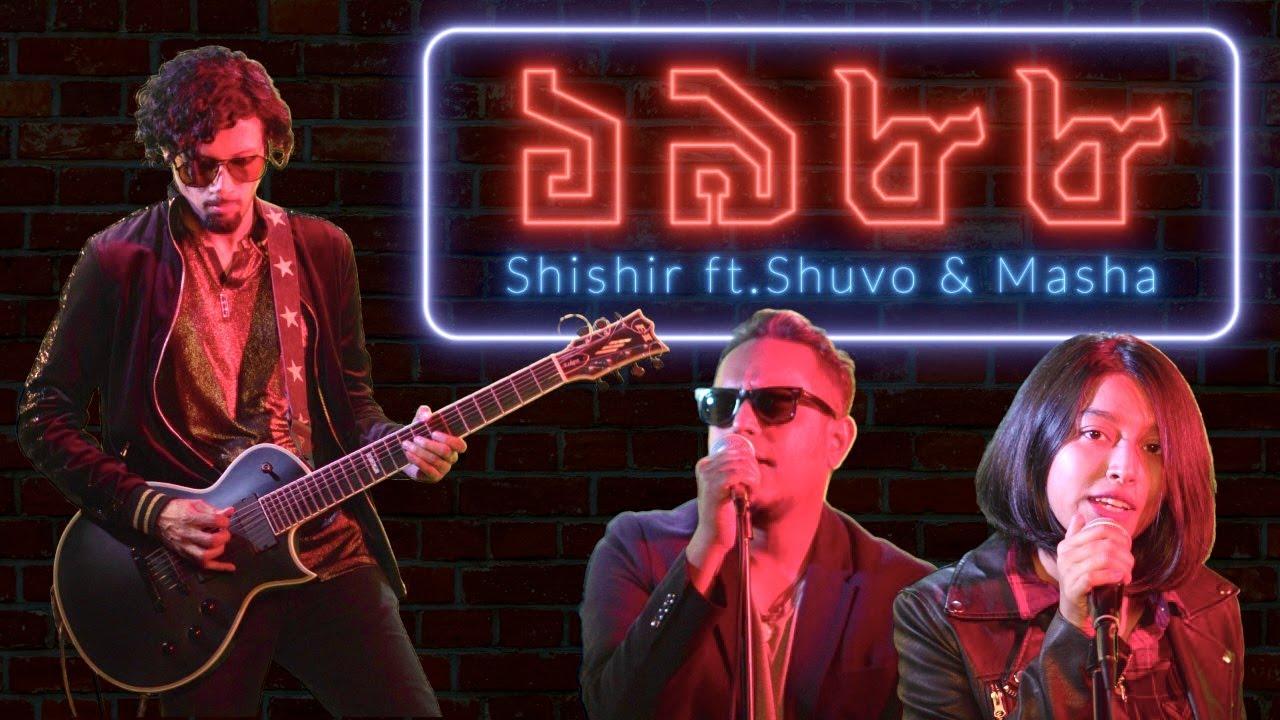 Download ১৯৮৮ - Shishir ft. Shuvo and Masha   1988 Official Music Video