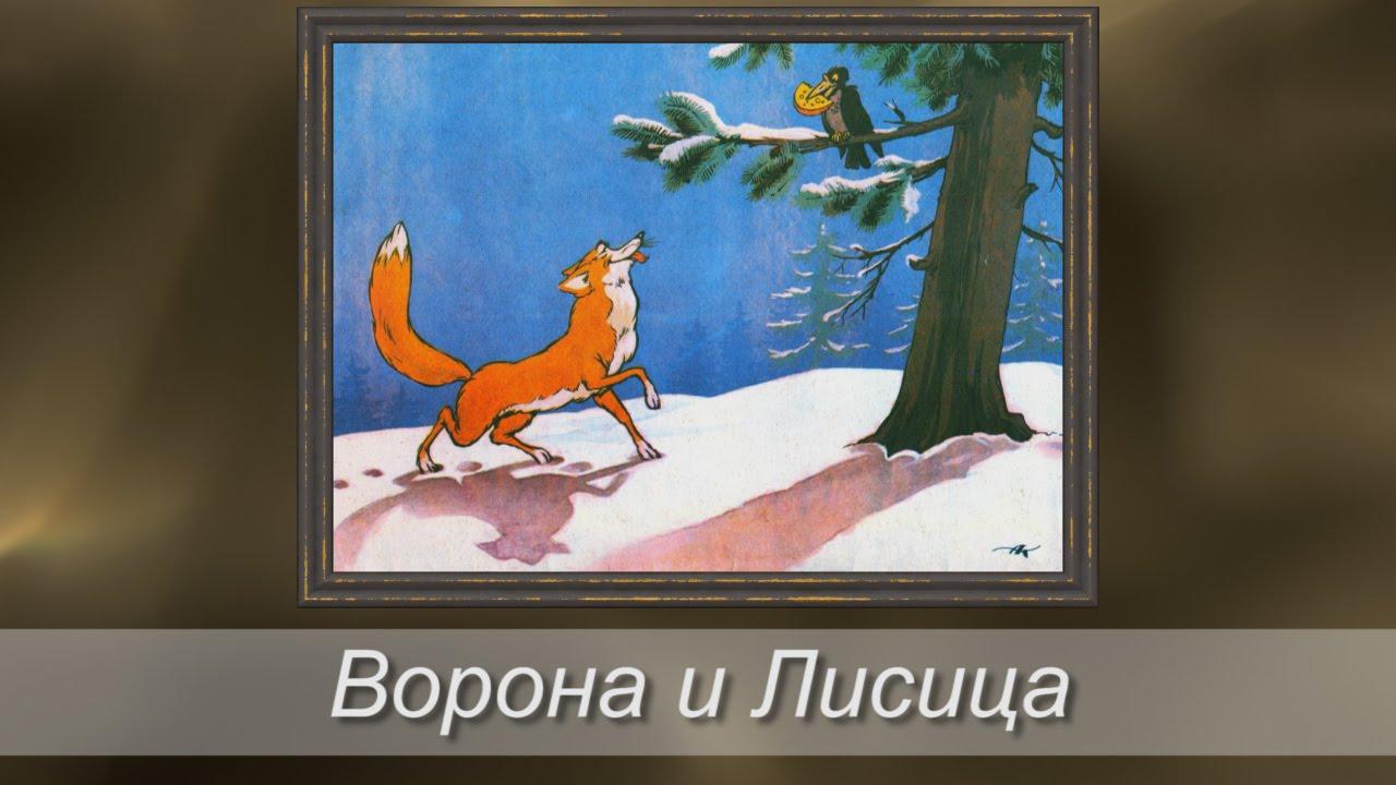 """Басня """"Ворона и Лисица"""" - YouTube"""