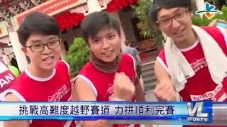 9/25 指南宮起跑! 跑者征服貓空山林
