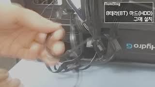 8테라(8T) 하드(HDD) 케이스에 설치 (영상), …