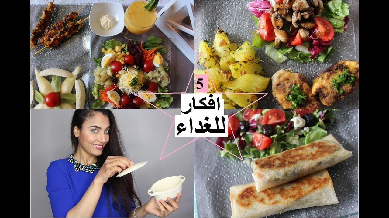 ????كيف تحضر خمس وجبات سريعة  صحية شهيية  للأسبوع ٥????اطباق للغداء???? ????HOW TO: full WEEK meal f