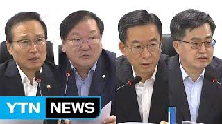 [현장영상] 긴급 당·정 협의...최저임금 후속 대책 논의 / YTN
