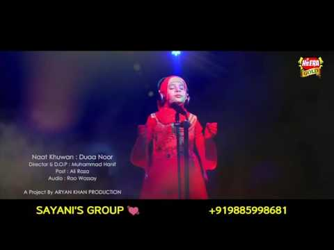 Andhere me dil ke | Ramzan New Naat 2017