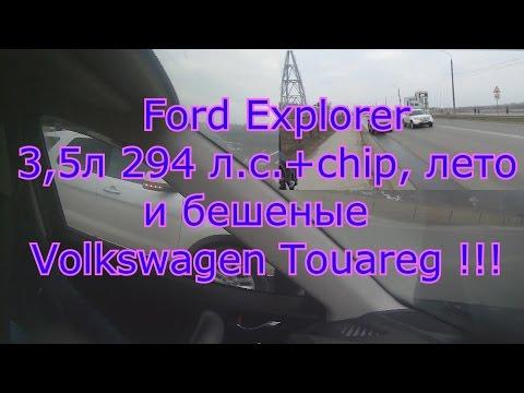 Что лучше фольксваген туарег или форд эксплорер