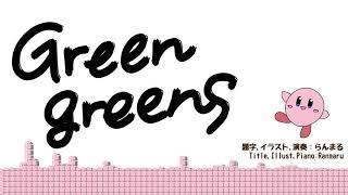 [作業用BGM]「星のカービィ:Green Greens」 を弾いてみた1時間耐久【ピアノ】