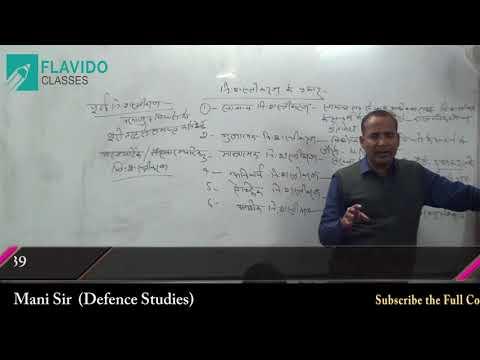 Defence Studies (Hindi) UPPCS Optional by Mani Sir - Types of Disarmament