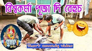 Biswakarma puja in mobile | Assamese comedy video | Rajbongshi comedy | Pip dadi | local Assam |