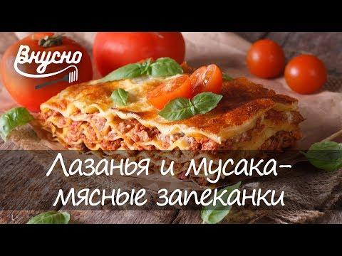 Лазанья и мусака: мясные запеканки - Готовим Вкусно 360!