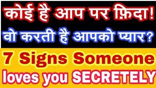 kaise pata lagaye koi hame pyaar karta hai ya nahi?कैसे जाने आप पर कोई फ़िदा है या नहीं?love gems