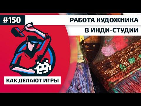 #КакДелаютИгры 150. Работа художника в инди-студии