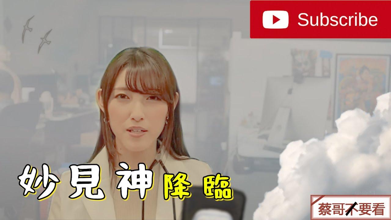 妙見神降臨-蔡哥不要看S3ep01