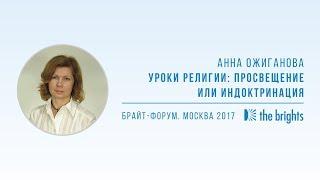 Анна Ожиганова — Уроки религии: просвещение или индоктринация
