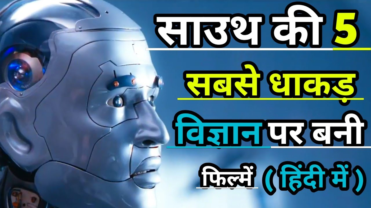 Download top 5 south Indian science fiction movies dubbed in hindi.robot full movie 2019 new