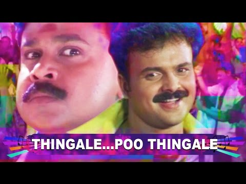 Malayalam Movie song : തിങ്കളെ പൂ തിങ്കളെ