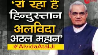 Amitabh Sinha shares his memories of Atal Bihari Vajpayee thumbnail