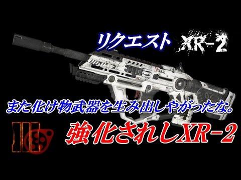【BO3実況】100キル動画 XR-2無双!!『運営このゲームやったことある!?』【リクエスト】
