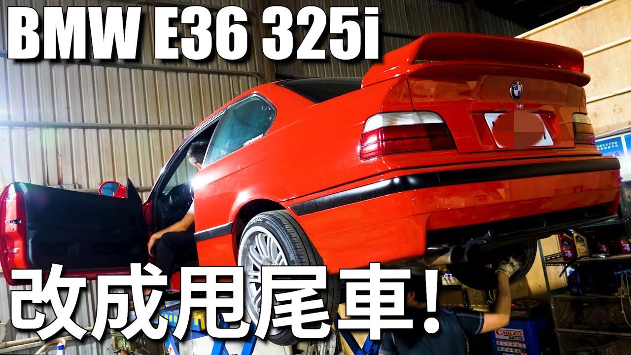 差速焊死! BMW E36 325i甩起來! 人生第一臺甩尾車會花多少錢? feat.陳艾咪 差速器 LSD 焊死 Drift Welded Differential - YouTube