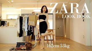 162cm 53kg 자라 꾸안꾸 여름룩북 🙋♀️ Zara fashion look book
