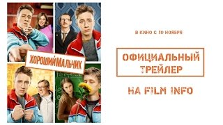 Хороший мальчик (2016) Трейлер к фильму