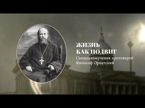 Жизнь как подвиг. Священномученик протоиерей Философ Орнатский