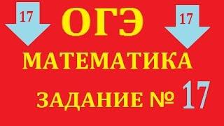 Подготовка к ОГЭ по математике задание 17. Реальная математика, решение вариантов ОГЭ.