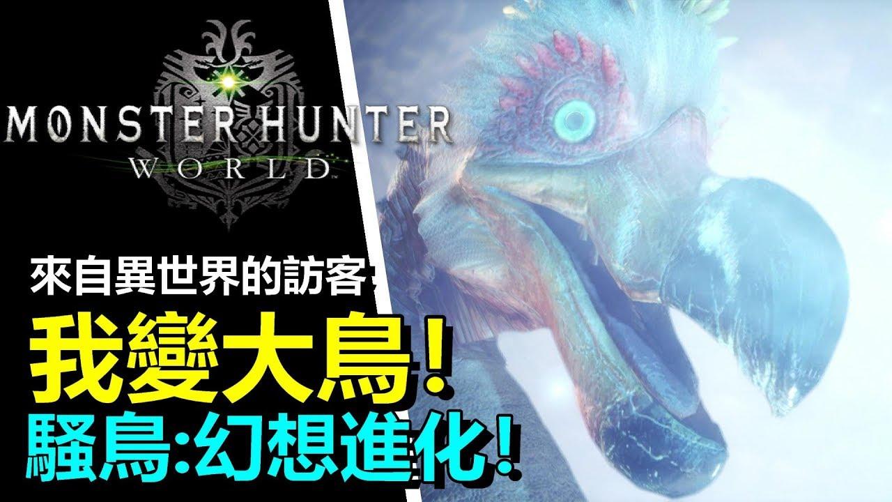 【MHW】FF合作活動 - 來自異世界的訪客 - 騷鳥進化!【Monster Hunter: World 魔物獵人 世界   PS4 PC 中文 Gameplay ...