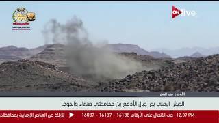 الجيش اليمني يحرر جبال الأدمغ بين محافظتي صنعاء والجوف