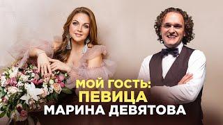 МАРИНА ДЕВЯТОВА - певица, исполнительница народных песен, финалистка проекта «Народный артист-3»