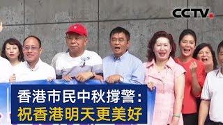 香港市民中秋撑警:祝HK明天更美好 | CCTV