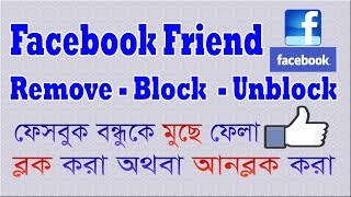 Facebook Friend Remove, Block or Unblock