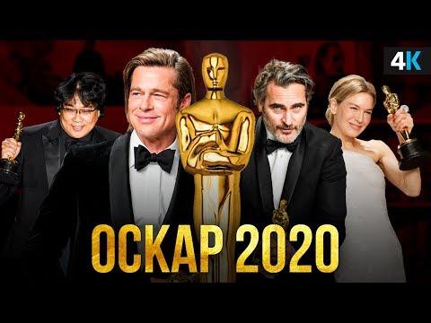 Оскар 2020 - успехи, провалы и скандалы.
