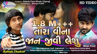 Tara Vina Jaan Jivi Leshu Ashok Thakor New Gujarati HD song 2019 Shreya Film Media
