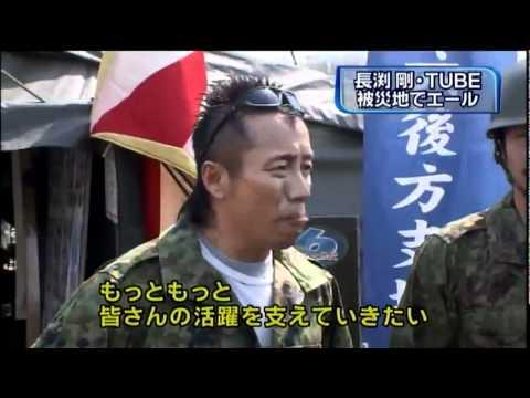 おれたちの剛!!長渕剛、被災者&自衛隊員に生歌エール!!