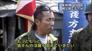 おれたちの剛!!長渕剛、被災者&自衛隊員に生歌エール!! thumbnail