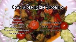 Блюда с фасоли с фото.Соте из овощей с фасолью